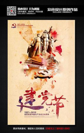 创意水彩七一建党节宣传海报设计 PSD
