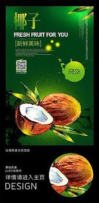 创意水果椰子汁海报广告