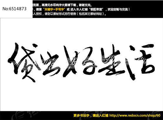 原创设计稿 字体设计/艺术字 书法字体 贷出好生活书法字  请您分享图片