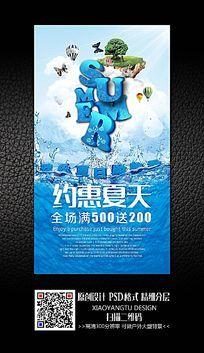 大气蓝色高端夏天海报设计素材
