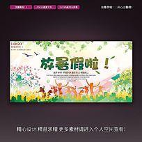 放暑假啦!假期旅游宣传海报PSD