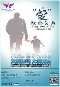父亲节手牵手背影海报设计
