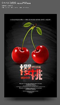 高端黑色樱桃水果海报设计