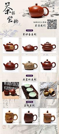 古典中国风工艺品宣传海报