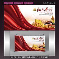 红色华诞七一建党节海报设计