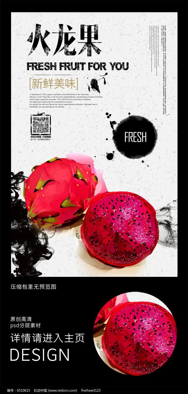 火龙果南方水果海报广告图片
