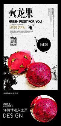 火龙果南方水果海报广告