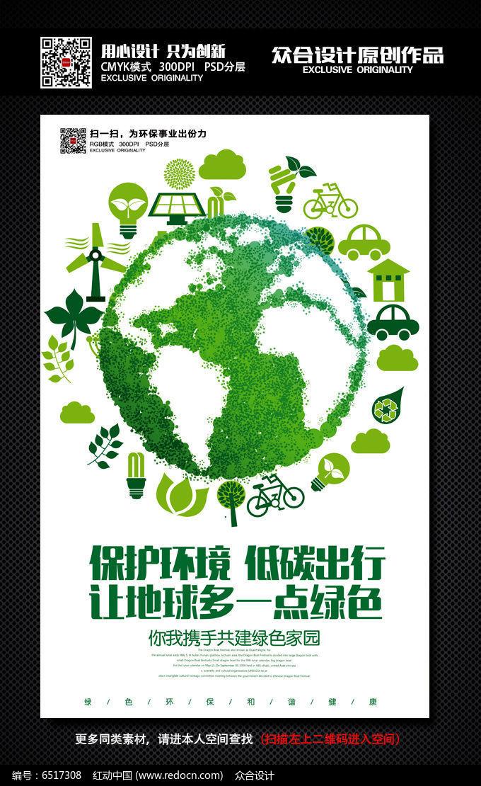 简约创意保护环境低碳出行公益海报设计