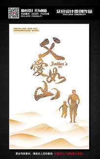 简约时尚父亲节宣传海报设计
