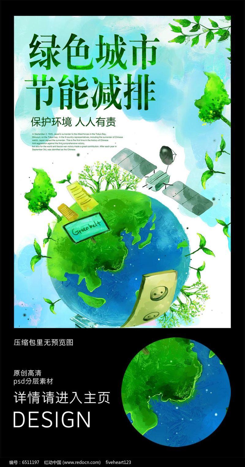 节能减排绿色城市海报图片