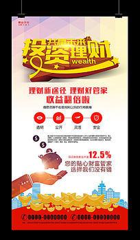 金融投资理财公司活动海报