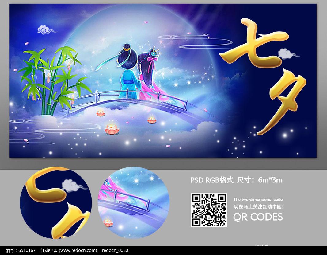 蓝色卡通七夕海报图片
