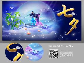 蓝色卡通七夕海报