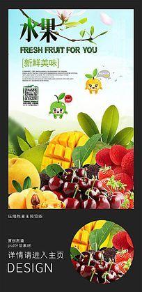 清凉夏季水果超市海报