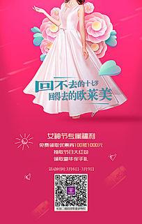 三八节粉色海报
