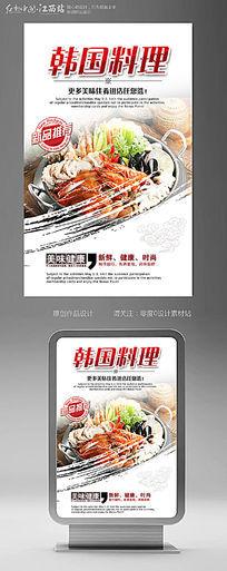 时尚美食韩国料理海报设计