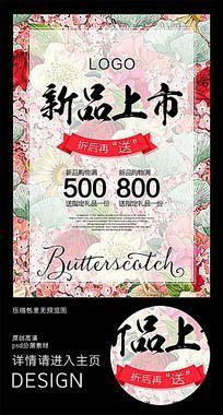 时尚水彩花朵背景新品上市海报