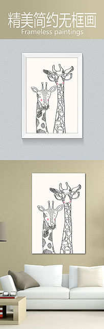手绘北欧风格长颈鹿装饰无框画