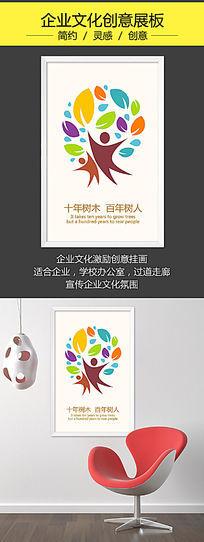 手绘学校文化创意激励展板
