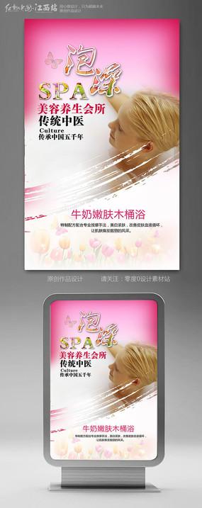 spa泡澡养生会所海报宣传设计