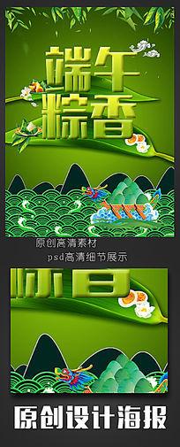 温馨端午香粽子海报