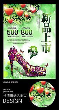 夏季女鞋新品上市海报