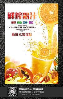 鲜榨果汁新鲜美味饮料海报海报