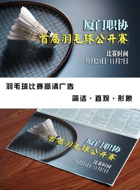 羽毛球赛广告牌设计