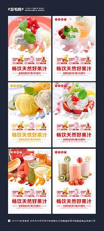 饮品店宣传海报_整套夏季饮品店宣传海报