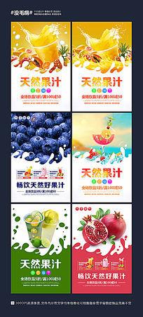 饮品店宣传海报_整套饮品奶茶店宣传海报设计