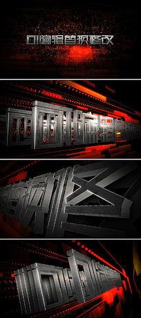 震撼大气3D三维文字特效动画AE模板
