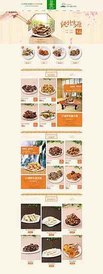 中国风食品淘宝首页设计