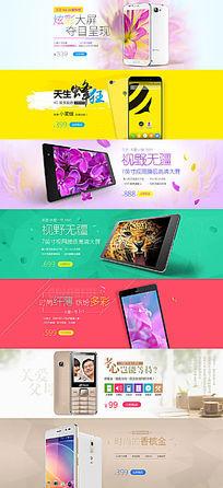 淘宝天猫京东手机数码电子产品海报合集
