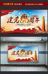 95周年建党节海报背景