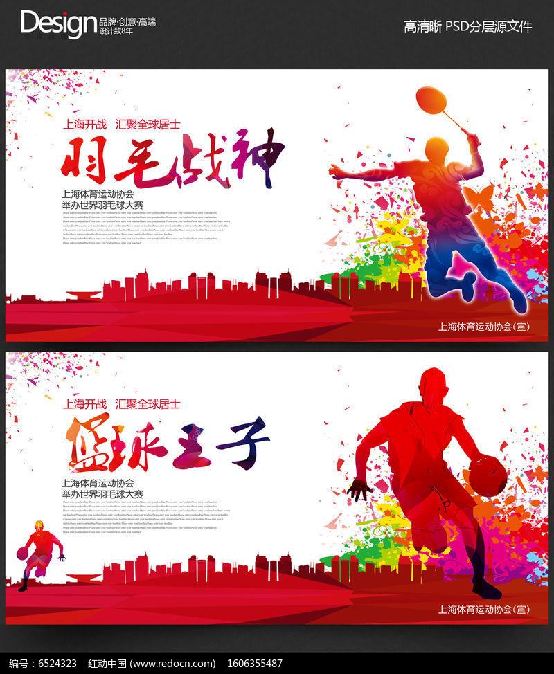 炫彩创意体育运动宣传海报设计