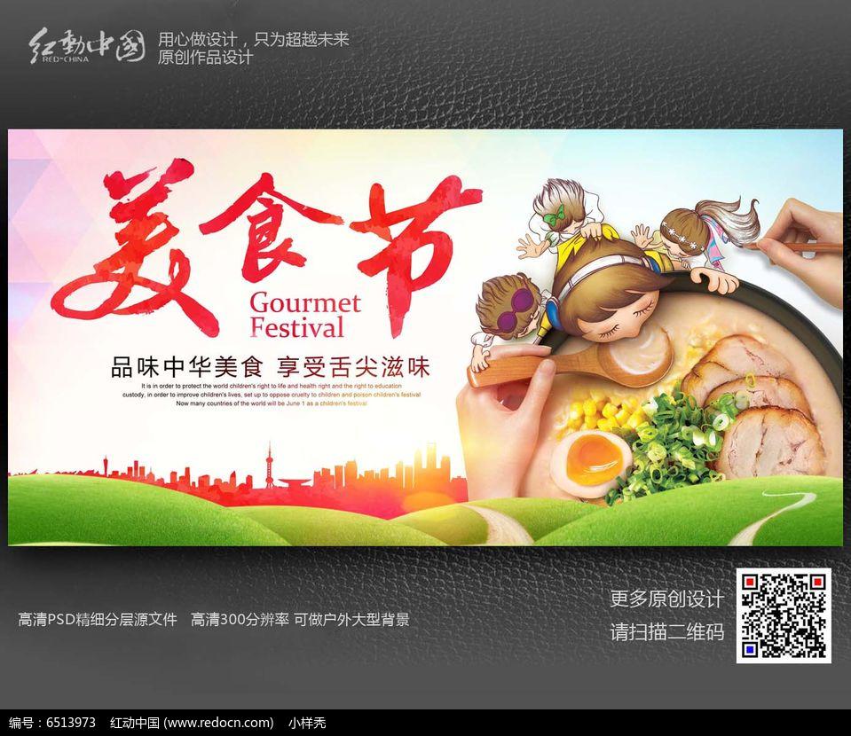 炫彩美食节活动促销海报设计素材图片图片