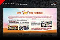 炫彩政府党建展板背景图设计