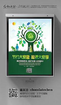 创意节能再利用主题保护环境海报