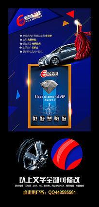 创意汽车会员卡宣传推广海报设计psd