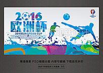 创意时尚2016欧洲杯海报