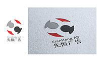 创意时尚先恒广告logo