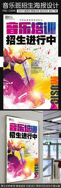 创意时尚音乐培训招生海报设计