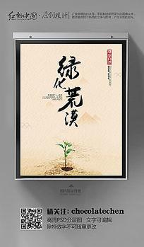 创意水墨绿化荒漠保护环境海报