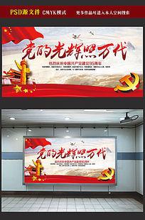 党的光辉照万代建党节海报模板