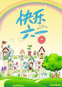 儿童节快乐六一宣传海报