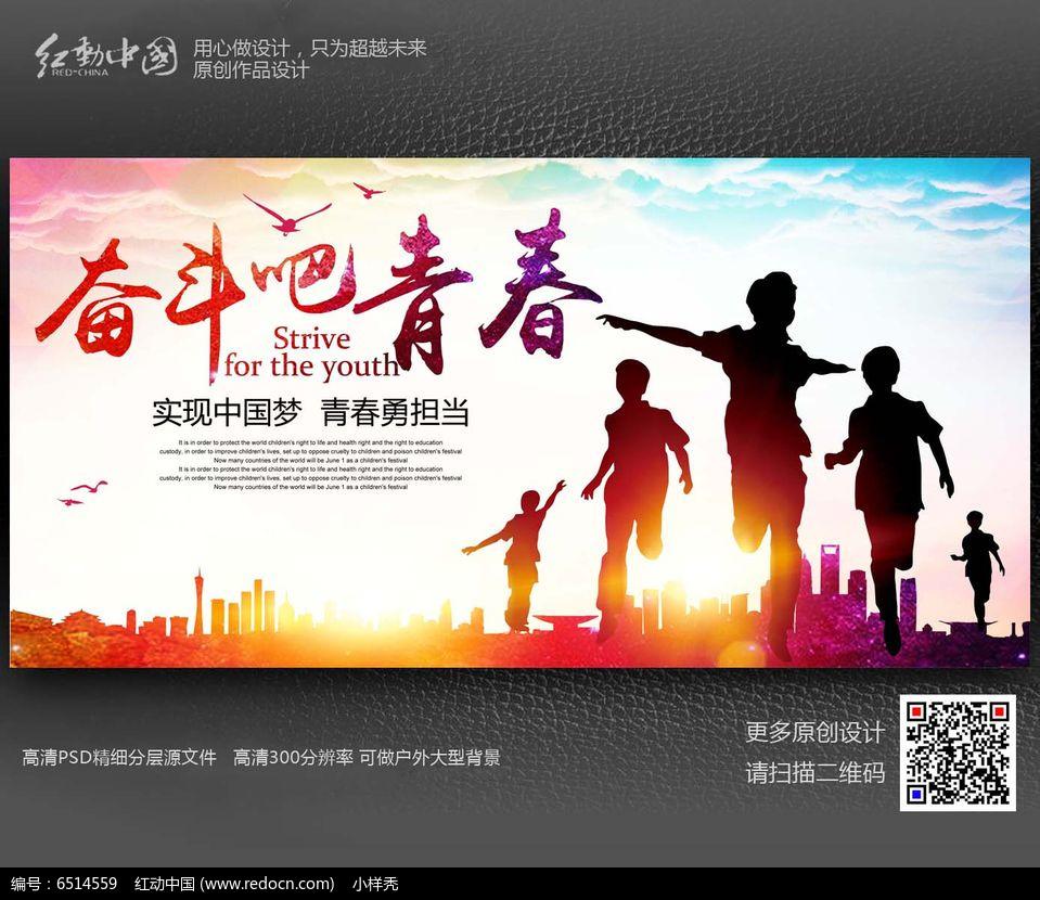 奋斗吧青春大气活动促销海报设计