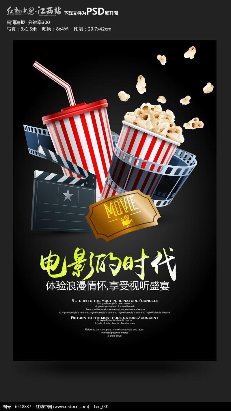高端电影的时代影院海报设计图片