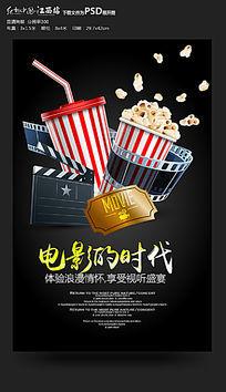 高端电影的时代影院海报设计