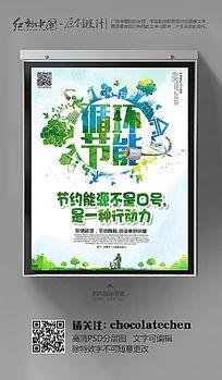 个性水彩低碳出行节能环保海报