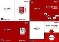 红色封面  工厂直供价 价目表 原创 画册 简约大气 家具 索菲亚 白色 AI